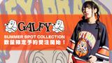 GALFY (ガルフィー) 2021 SUMMER SPOT COLLECTIONが数量限定予約開始!トレンドの『カレッジ』をテーマに、刺繍とアップリケのコンビネーションが光るトラックパンツや、PUレザーのアップリケ刺繍を落とし込んだTシャツなどがラインナップ!