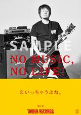 """横山 健、タワレコ""""NO MUSIC, NO LIFE.""""ポスターに登場!"""