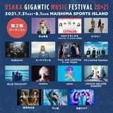 """OSAKA GIGANTIC MUSIC FESTIVAL 20>21""、第2弾出演アーティストにベガス、コロナナモレモモ(マキシマム ザ ホルモン2号店)、ブルエン、フォーリミら14組!"
