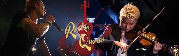 """ロック・アーティストと弦楽四重奏のコラボ・ライヴ""""ROCKIN' QUARTET""""、TOSHI-LOW(BRAHMAN/OAU)をヴォーカリストに迎え3都市で開催決定!"""