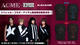 ACME×GEKIROCK CLOTHING×KAVANE Clothing コラボ・アイテム数量限定販売決定!6/26(土)にゲキクロにて1日店長イベント開催!