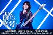 ベーシスト 一ノ瀬(ex-絶対倶楽部)によるソロ・プロジェクト 青色壱号のインタビュー公開!多数のゲスト・ミュージシャン参加の初フル・アルバム『Some Blue』を5/26リリース!