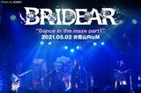 "BRIDEARのライヴ・レポート公開!1年3ヶ月ぶりの有観客ライヴ・ツアー""Dance in the maze part1""東京公演、アクティヴでアグレッシヴなステージをレポート!"