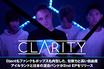 アイルランドと日本の混合4ピース・バンド、Clarityのインタビュー公開!Djentもファンクもポップスも内包した、包容力と高い自由度が形になった2nd EPを本日5/5リリース!