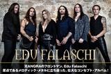 元ANGRAのフロントマン、Edu Falaschiのインタビュー公開!原点であるメロディック・メタルに立ち返った、壮大なコンセプト・アルバムを本日5/12日本先行リリース!
