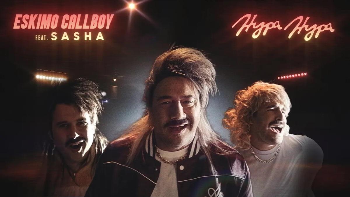 ESKIMO CALLBOY「Hypa Hypa」をドイツのポップ・シンガー SASHAがカバー!コラボMV公開!
