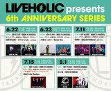 下北沢LIVEHOLIC 6周年記念イベント、6月より開催決定!第1弾出演アーティストで田中 聖、TAKE NO BREAK、GUNIX、Slingshot Million2ら発表!