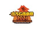 """""""百万石音楽祭2021~ミリオンロックフェスティバル~""""、タイムテーブル発表!"""