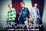 Non Stop Rabbitのインタビュー&動画メッセージ公開!バンドが曲に込めた思いを躍動的なシンセ・サウンドで爽快に聴かせる、メジャー1stシングル『三大欲求』を5/19リリース!
