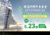 """""""音開き2021""""、明日5/23の緊急配信企画へTOSHI-LOW(BRAHMAN/OAU etc.)&好き好きロンちゃん出演決定!"""