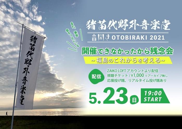 """""""音開き2021""""、開催見合わせを受け緊急配信企画5/23開催決定!dustbox、LOW IQ 01、渡邊 忍(ASPARAGUS)ら出演!"""