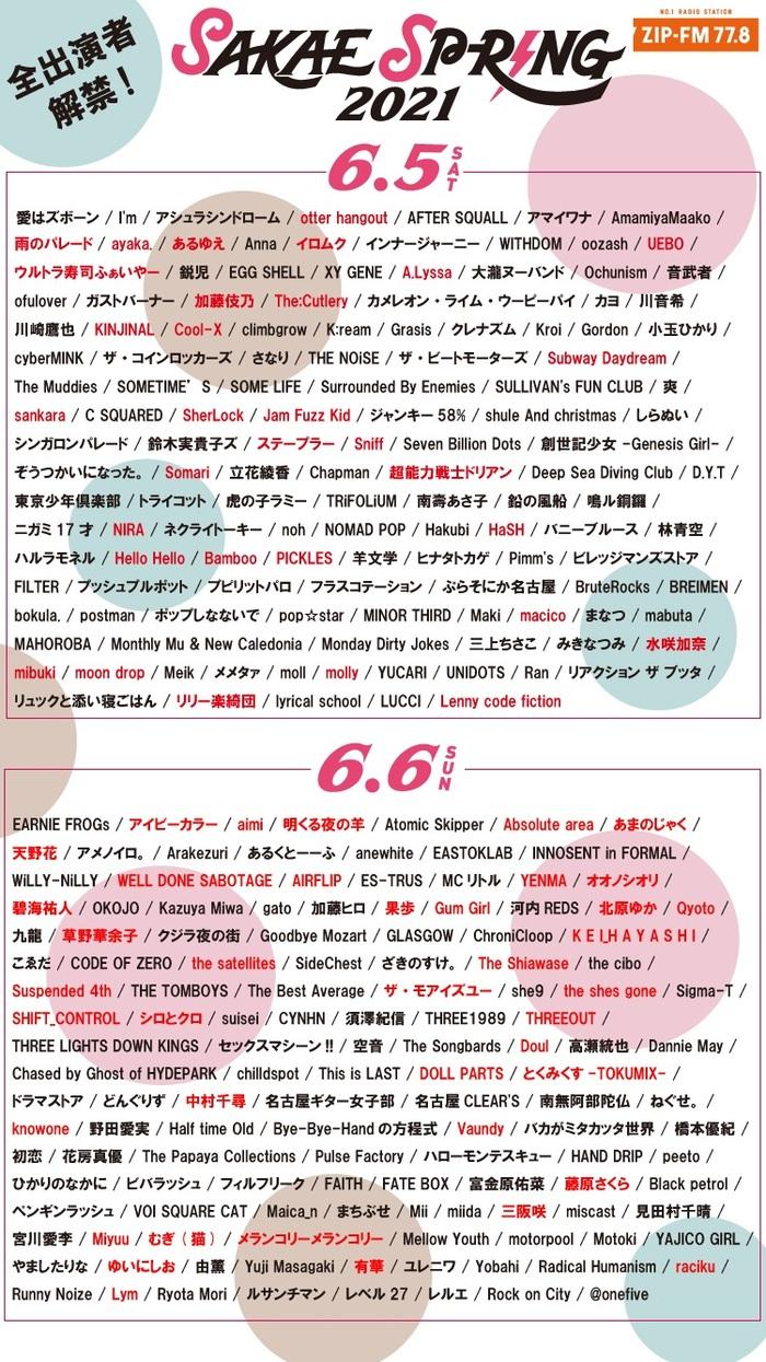 """SAKAE SP-RING 2021""、最終アーティストでAIRFLIPら72組発表!"