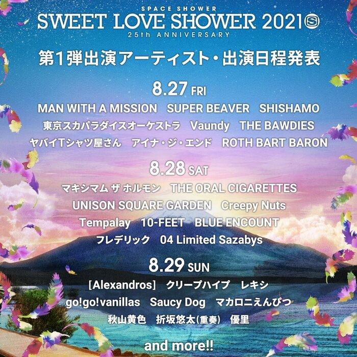 """""""SWEET LOVE SHOWER""""、第1弾アーティストにホルモン、10-FEET、マンウィズ、ブルエン、フォーリミら27組!"""