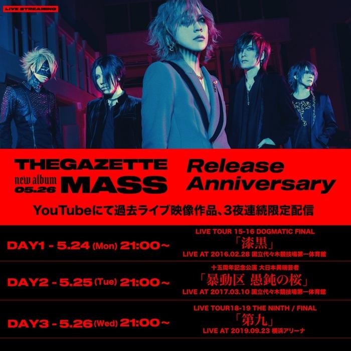 the GazettE、ニュー・アルバム『MASS』リリース記念し過去ライヴ映像作品をYouTubeで3夜連続限定公開!