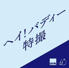 tokusatsu_hybd.jpg