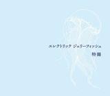 特撮、ニュー・アルバム『エレクトリック ジェリーフィッシュ』全曲試聴動画を公開!