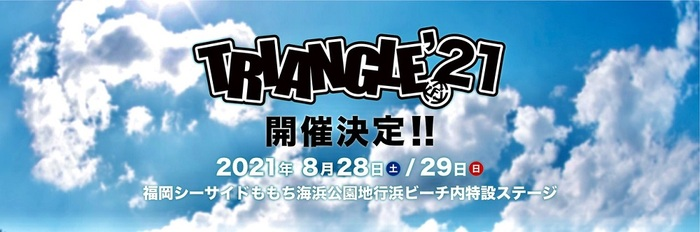 """野外ロック・フェス""""TRIANGLE'21""""、8/28-29福岡シーサイドももち海浜公園にて開催!第1弾出演者にcoldrain、ヘイスミ、The BONEZ、ダスト、打首、サバプロら決定!"""