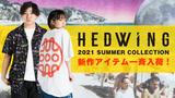 HEDWiNG(ヘドウィグ)より、ネオン風のグラフィックを全面にプリントした開襟シャツや、コットン100%の肌触りの良いショートパンツなど新作一斉入荷!
