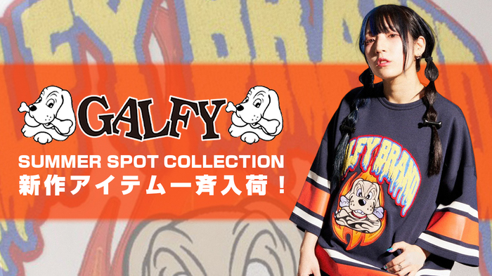 GALFY (ガルフィー) 新作一斉入荷!トレンドの『カレッジ』をテーマにしたトラックパンツや、ビッグTシャツなどがラインナップ!お買い上げでステッカープレゼントも!