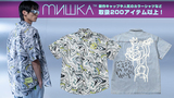 MISHKA(ミシカ)より、新作KEEP WATCH キャップや、全面にプリントされたマーブル柄が印象的な半袖シャツなど、人気商品続々入荷!