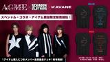 ACME×GEKIROCK CLOTHING×KAVANE Clothing コラボ・アイテム、待望の一般販売開始!購入者にはもれなくメンバー集合チェキを同封!