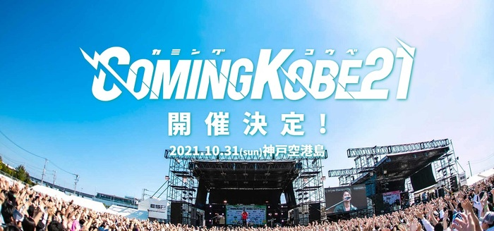 """日本最大級の無料チャリティー・フェス""""COMING KOBE21""""、10/31開催決定!"""