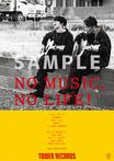 """細美武士とTOSHI-LOWによるバンド the LOW-ATUS、タワレコ""""NO MUSIC, NO LIFE.""""ポスターに初登場!"""