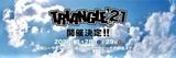 """野外ロック・フェス""""TRIANGLE'21""""、第2弾出演アーティストにCrossfaith、G-FREAK FACTORY、NAMBA69、Paleduskら決定!"""
