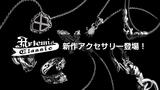 Artemis Classic (アルテミスクラシック)より、開閉できるカラビナが便利な蛇革キーホルダーや、シャープなシルエットのクローペンダントなど新作一斉入荷!