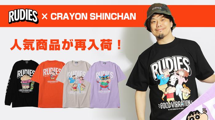 RUDIE'S (ルーディーズ)と国民的人気アニメ「クレヨンしんちゃん」との待望のコラボ・アイテムが再入荷!