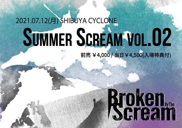 """Broken By The Scream、トーク+バンド・セット・ライヴによるイベント""""Summer Scream Vol.02""""を7/12開催!"""