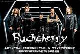 BUCKCHERRYのインタビュー含む特設ページ公開!ネガティヴなムードを痛快なロックンロール・サウンドで吹き飛ばす、約2年ぶりニュー・アルバム『Hellbound』を明日6/23日本先行リリース!