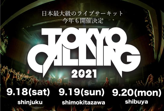 """日本最大級のサーキット・フェス""""TOKYO CALLING 2021""""、9/18-20に新宿、下北沢、渋谷にて開催決定!"""