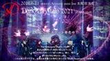 """D、アコースティック・ミニ・ライヴ""""Dark fairy tale 2021""""ライヴ・スポット映像公開!"""