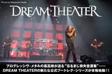 DREAM THEATERの特集公開!新たな公式ブートレグ・シリーズが本格始動!日本武道館での『Images And Words』再現ライヴの模様収めた第1弾を6/23日本先行リリース!