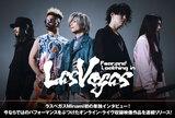 Fear, and Loathing in Las Vegasの特設ページ公開!Minami(Vo/Key)初の単独インタビュー前編掲載!今ならではのパフォーマンスをぶつけたオンライン・ライヴ収録映像作品を2作連続リリース!