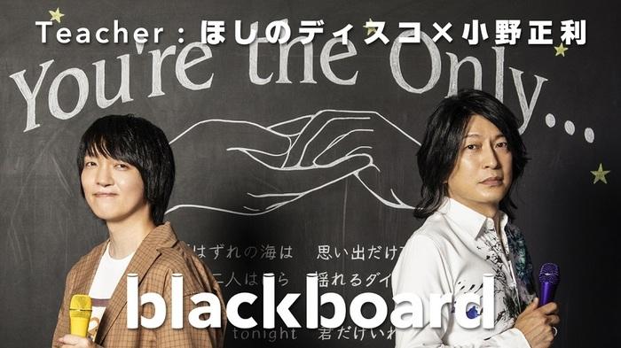 """小野正利(GALNERYUS)×ほしのディスコ(パーパー)、YouTubeチャンネル""""blackboard""""で「You're the Only...」披露!ハイトーン・ヴォイスのコラボが実現!"""