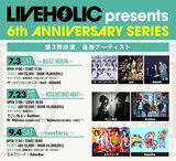 下北沢LIVEHOLIC 6周年記念イベント、第3弾出演アーティスト7組発表!