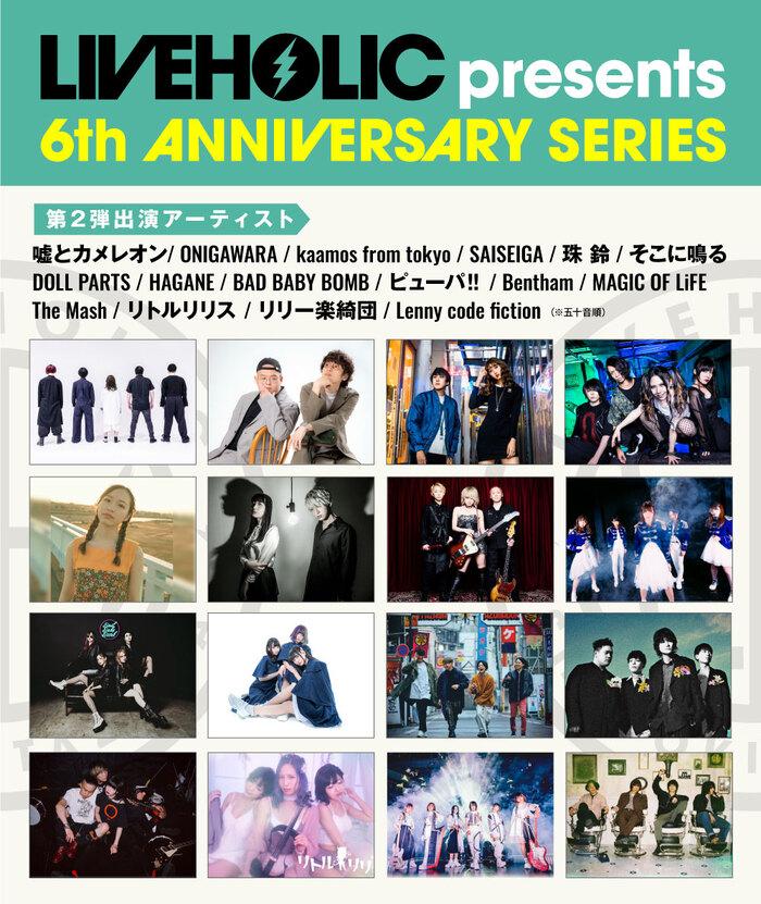 下北沢LIVEHOLIC 6周年記念イベント、第2弾出演アーティストでHAGANE、リリー楽綺団、BAD BABY BOMB、SAISEIGAら発表!