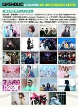 下北沢LIVEHOLIC 6周年記念イベント、第4弾出演アーティストでDEVILOOF、KenKen(BASS HERO)、うたげ(miscast)、秘密結社ニルヴァージュ∀ら発表!