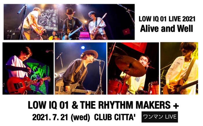LOW IQ 01、7/21に川崎CLUB CITTA'にてTHE RHYTHM MAKERS+編成でのワンマン・ライヴ開催決定!