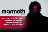 Wolfgang Van Halenのソロ・プロジェクト、MAMMOTH WVHのインタビュー公開!自らの可能性に挑戦する初のソロ・アルバム『Mammoth WVH』を明日6/11リリース!