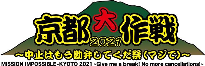 "10-FEET主催フェス""京都大作戦2021~中止はもう勘弁してくだ祭(マジで)~""、タイムテーブル公開!"