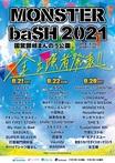 """MONSTER baSH 2021""、全出演アーティスト&タイムテーブル一挙発表!ホルモン、10-FEET、マンウィズ、MONOEYES、WANIMA、Dragon Ash、打首ら総勢39組が出演!"
