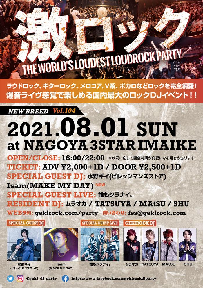 Isam(MAKE MY DAY)ゲストDJ出演決定!名古屋激ロックDJパーティー、8/1(日)今池3STARにて開催!前回4/18公演のイベント・レポートも公開中!