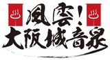 """打首獄門同好会、オメでたい頭でなにより、バックドロップシンデレラ、MONGOL800ら出演!""""風雲!大阪城音泉""""今夏開催決定!"""