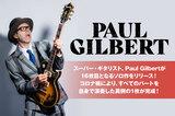 スーパー・ギタリスト、Paul Gilbertのインタビュー公開!すべてのパートを自身で演奏した16枚目のソロ・アルバム『Werewolves Of Portland』を明日6/2日本先行リリース!