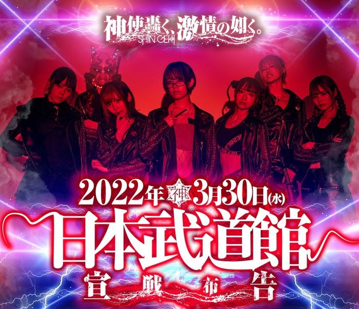神使轟く、激情の如く。、2022年3月30日に日本武道館ワンマン開催決定!