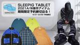 SLEEPING TABLET(スリーピング・タブレット)2021 AUTUMN & WINTER COLLECTION期間限定予約本日締切!ドロップショルダーが特徴のボアブルゾンや、ウール・ナイロン混合の上質な糸で編み上げたVネックニットなど多数ラインナップ!