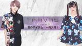 TRAVAS TOKYO (トラヴァストーキョー)より、ブランドオリジナルのクロスやキュートなくまプリントをMIXした、総柄セーラーカラーシャツや様々なグラフィックを用いた半分総柄バイカラーシャツなど新作アイテム一斉入荷!